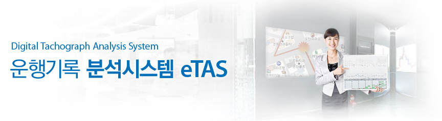 Digital Tachograph Analysis System, 운행기록 분석시스템 eTAS